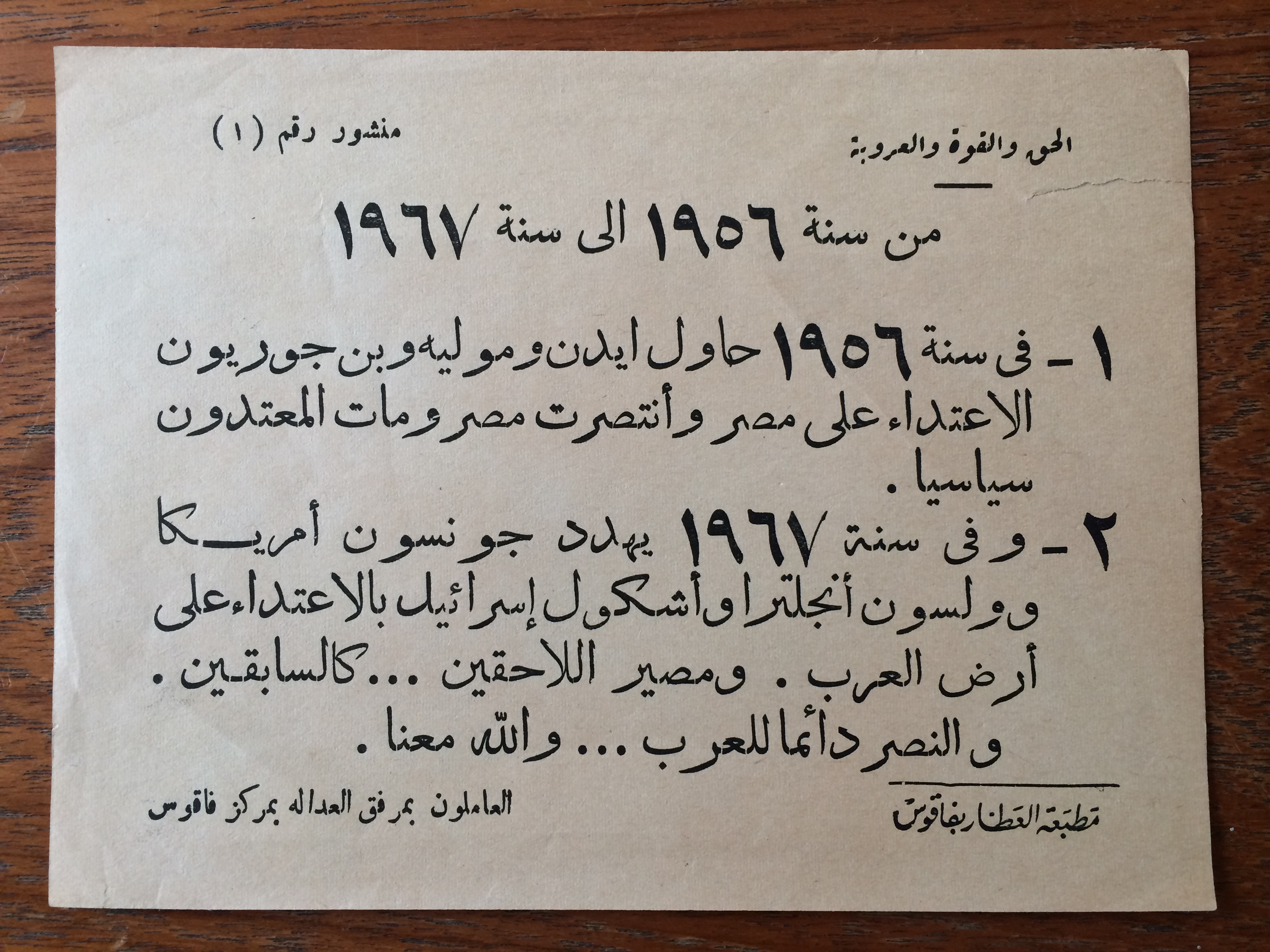Leaflet no. 1: Arab-Israeli war 1967